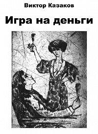 Виктор Казаков -Игра на деньги
