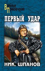 Ник. Шпанов -Первый удар (сборник)