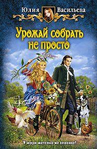 Юлия Васильева -Урожай собрать не просто