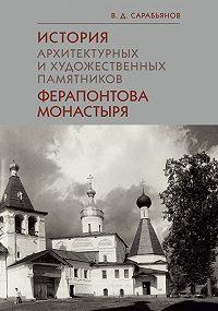 Владимир Сарабьянов - История архитектурных и художественных памятников Ферапонтова монастыря