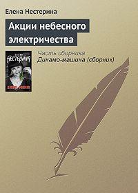 Елена Нестерина - Акции небесного электричества