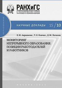 Елена Авраамова -Мониторинг непрерывного профессионального образования. Позиции работодателей и работников