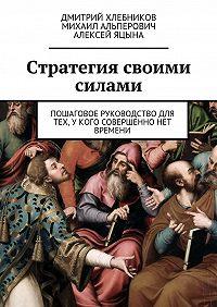 Дмитрий Хлебников -Стратегия своими силами