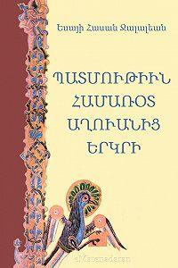 Հասան Ջալալեան -Պատմութիւն համառօտ Աղուանից երկրի