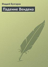 Фаддей Булгарин - Падение Вендена