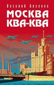 Василий П. Аксенов -Москва Ква-Ква