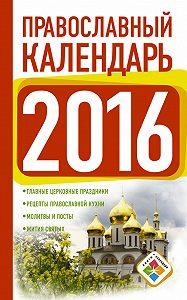Диана Хорсанд-Мавроматис -Православный календарь на 2016 год