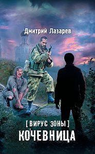 Дмитрий Лазарев -Вирус Зоны. Кочевница