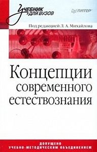 Коллектив Авторов -Концепции современного естествознания