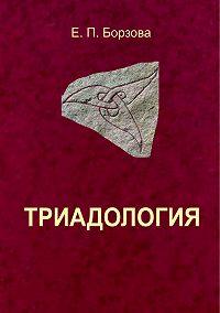 Е. П. Борзова -Триадология