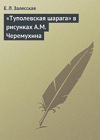 Е. Залесская -«Туполевская шарага» в рисунках А.М.Черемухина