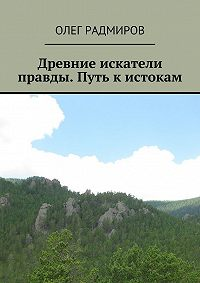 Олег Радмиров -Древние искатели правды. Путь кистокам
