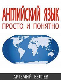 Артемий Беляев -Английский язык