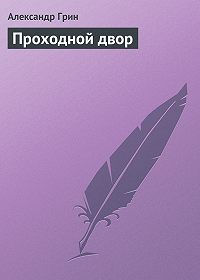 Александр Грин -Проходной двор