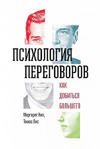 Томас Лис -Психология переговоров. Как добиться большего