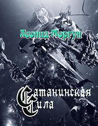Л. И. Моргун -Сатанинская сила