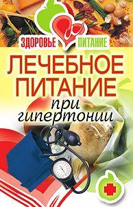 Наталья Верескун - Лечебное питание при гипертонии