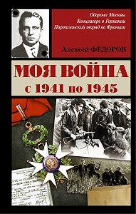 Алексей Федоров -Моя война