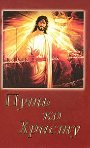Елена Уайт - Путь ко Христу