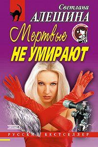 Светлана Алешина -Мертвые не умирают (сборник)