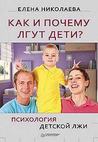 Е. И. Николаева -Как и почему лгут дети? Психология детской лжи