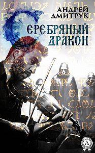 Андрей Дмитрук -Серебряный дракон