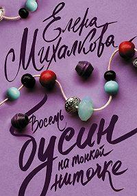 Елена Михалкова -Восемь бусин на тонкой ниточке