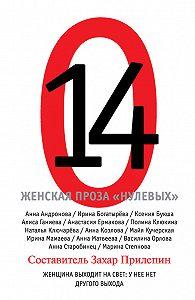 Алиса Ганиева -14. Женская проза «нулевых»