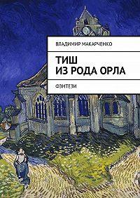 Владимир Макарченко -Тиш изродаОрла. фэнтези