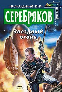 Владимир Серебряков -Звездный огонь