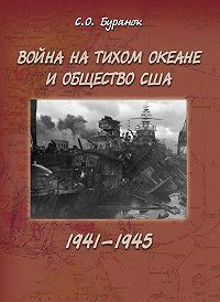 С. Буранок - Война на Тихом океане и общество США (1941–1945)