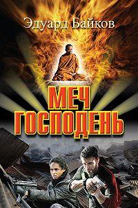 Эдуард Байков -Меч Господень