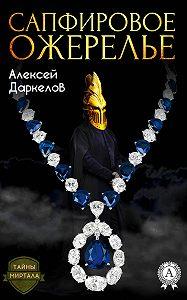 Алексей Даркелов -Сапфировое ожерелье