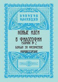 Коллектив Авторов - Новые идеи в философии. Сборник номер 2