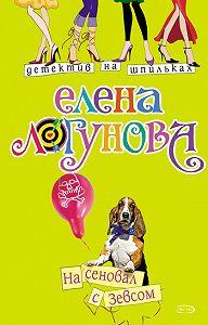 Елена Логунова -На сеновал с Зевсом