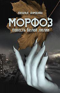 Наталья Алмазова -Морфоз. Повесть белой лилии