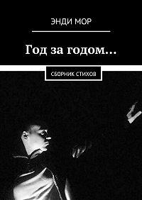 Энди Мор -Год загодом… Сборник стихов