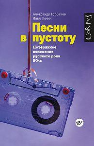 Александр Горбачев -Песни в пустоту