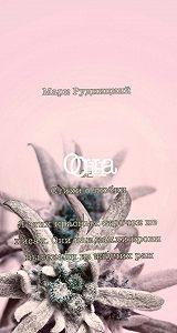 Рудницкий Сергеевич -Она