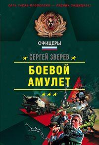 Сергей Зверев -Пепел врага