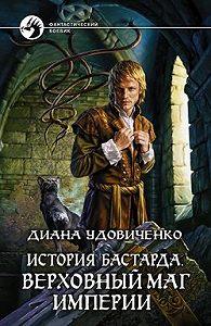 Диана Удовиченко -Верховный маг империи