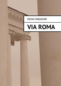 Роман Лошманов -Via Roma