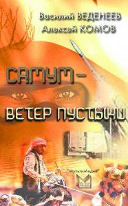 Василий Веденеев -Самум – ветер пустыни