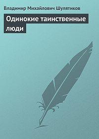 Владимир Шулятиков -Одинокие таинственные люди
