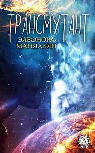 Элеонора Мандалян -Трансмутант