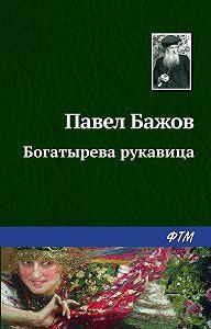 Павел Бажов -Богатырева рукавица