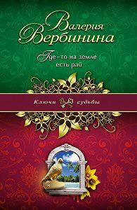 Валерия Вербинина - Где-то на земле есть рай