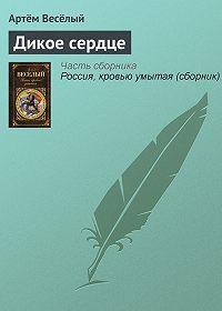 Артём Весёлый -Дикое сердце