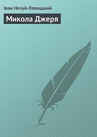 Іван Нечуй-Левицький - Микола Джеря