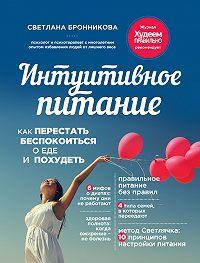 Светлана Бронникова -Интуитивное питание. Как перестать беспокоиться о еде и похудеть